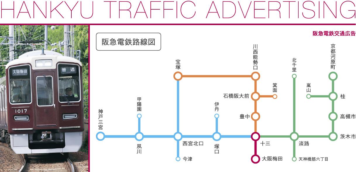 阪急電鉄 交通広告