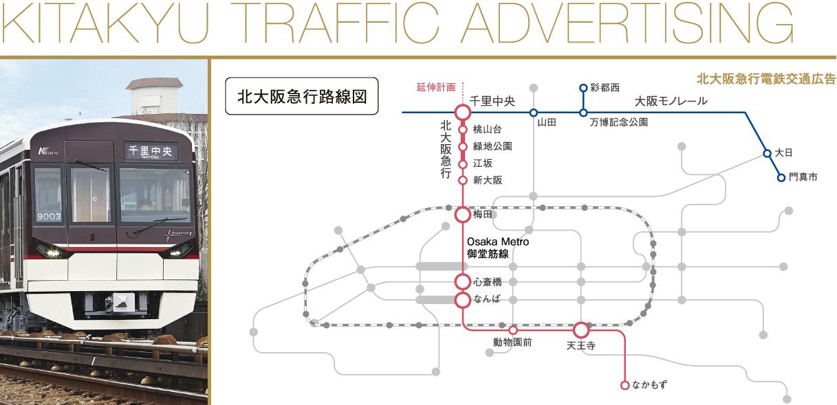 北大阪急行電鉄 交通広告